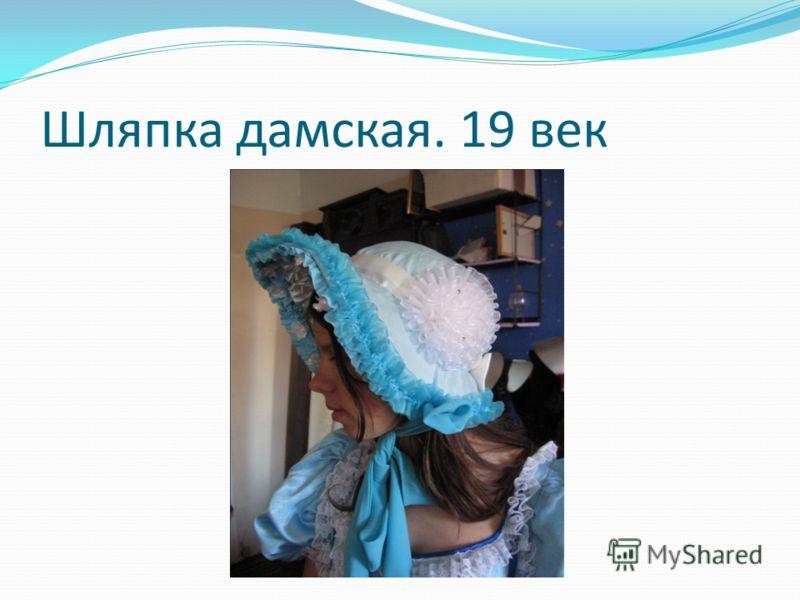 Шляпка дамская. 19 век