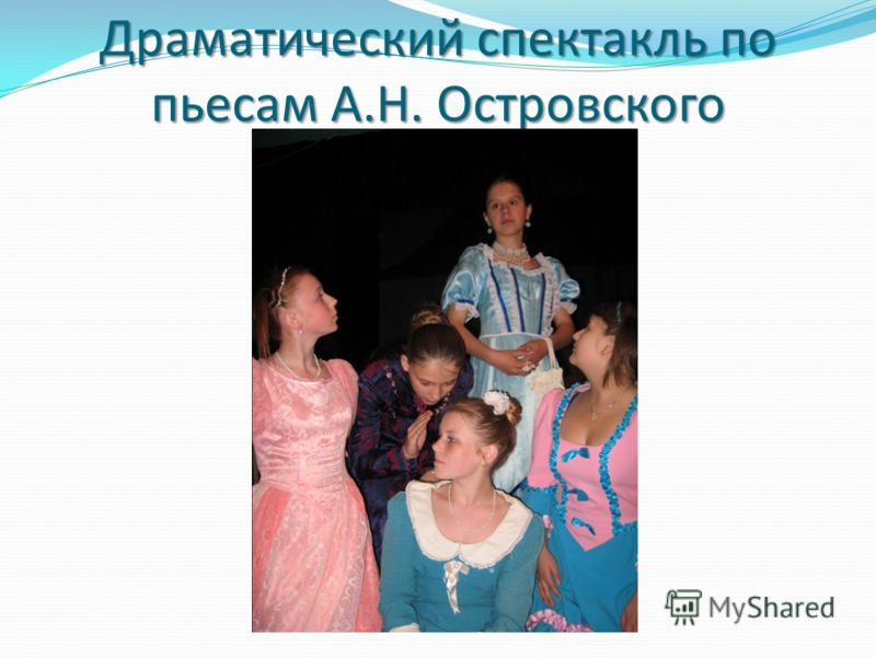 Драматический спектакль по пьесам А.Н. Островского