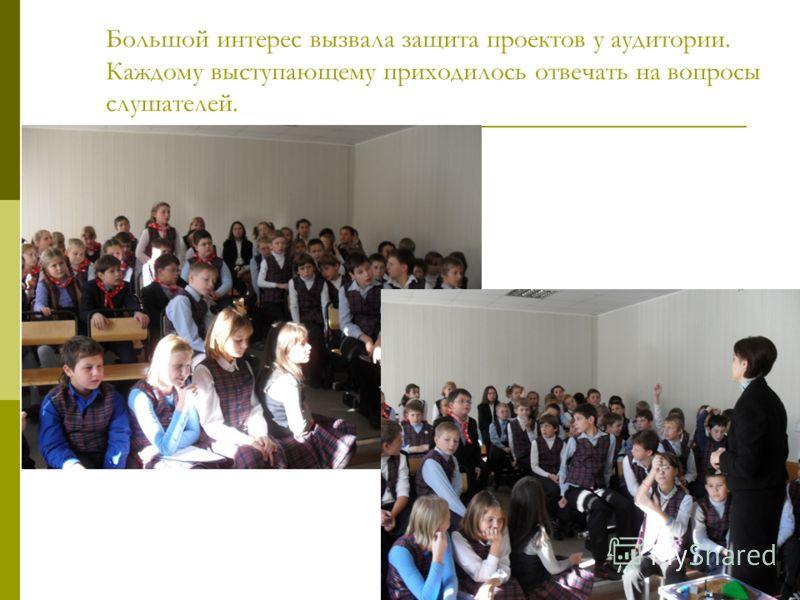 Большой интерес вызвала защита проектов у аудитории. Каждому выступающему приходилось отвечать на вопросы слушателей.