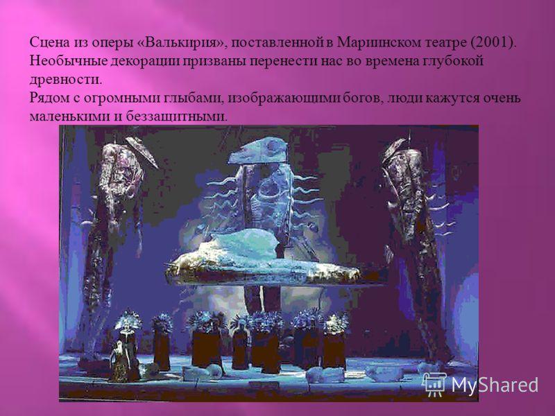Сцена из оперы «Валькирия», поставленной в Мариинском театре (2001). Необычные декорации призваны перенести нас во времена глубокой древности. Рядом с огромными глыбами, изображающими богов, люди кажутся очень маленькими и беззащитными.