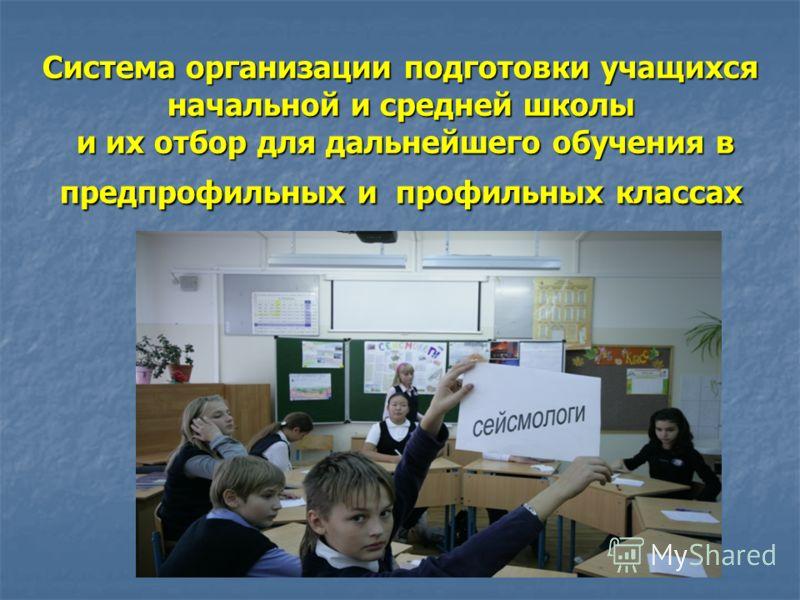 Система организации подготовки учащихся начальной и средней школы и их отбор для дальнейшего обучения в предпрофильных и профильных классах