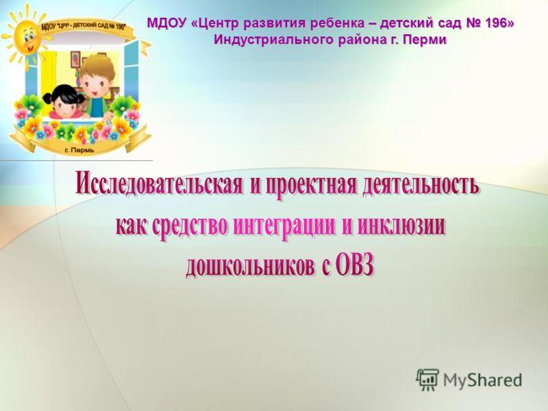 МДОУ «Центр развития ребенка – детский сад 196» Индустриального района г. Перми