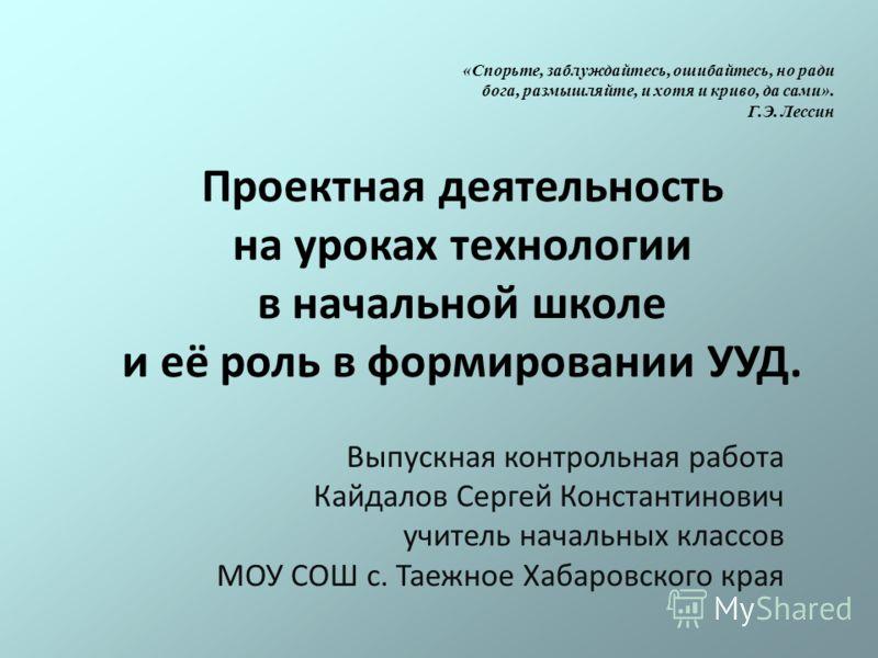 Презентация на тему Проектная деятельность на уроках технологии  1 Проектная деятельность