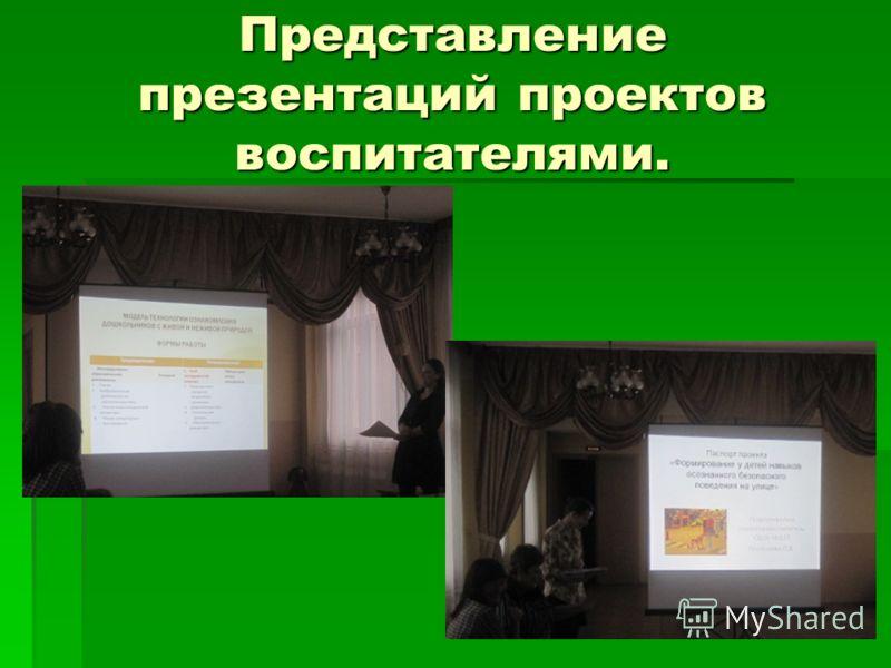 Представление презентаций проектов воспитателями.