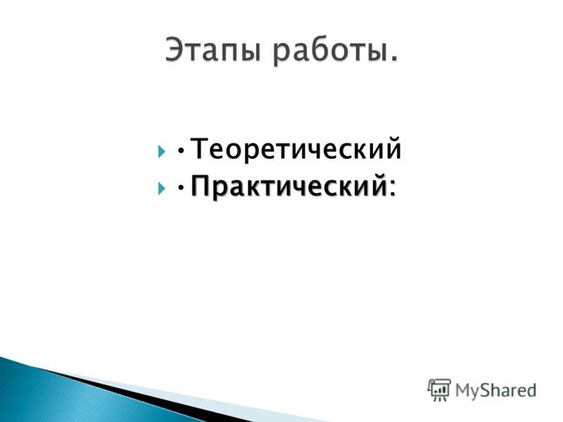 Теоретический Практический:Практический: