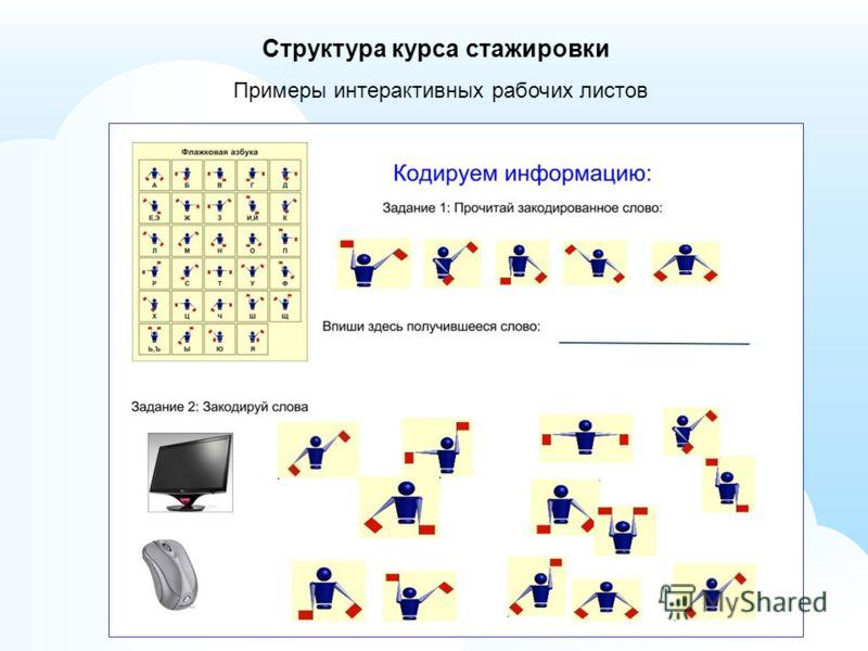 Примеры интерактивных рабочих листов