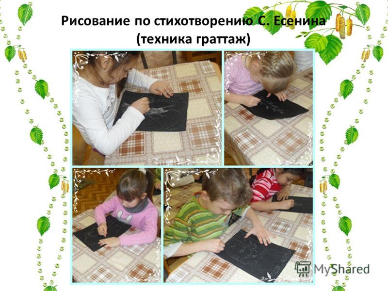 Рисование по стихотворению С. Есенина (техника граттаж)