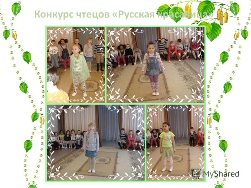Конкурс чтецов «Русская красавица»