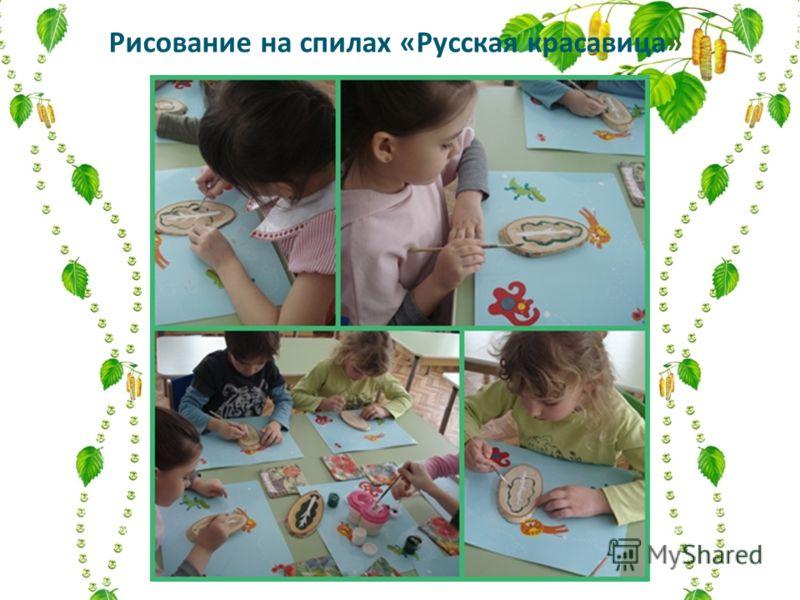 Рисование на спилах «Русская красавица»
