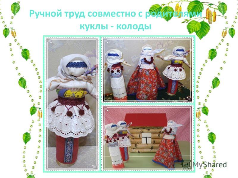Ручной труд совместно с родителями куклы - колоды