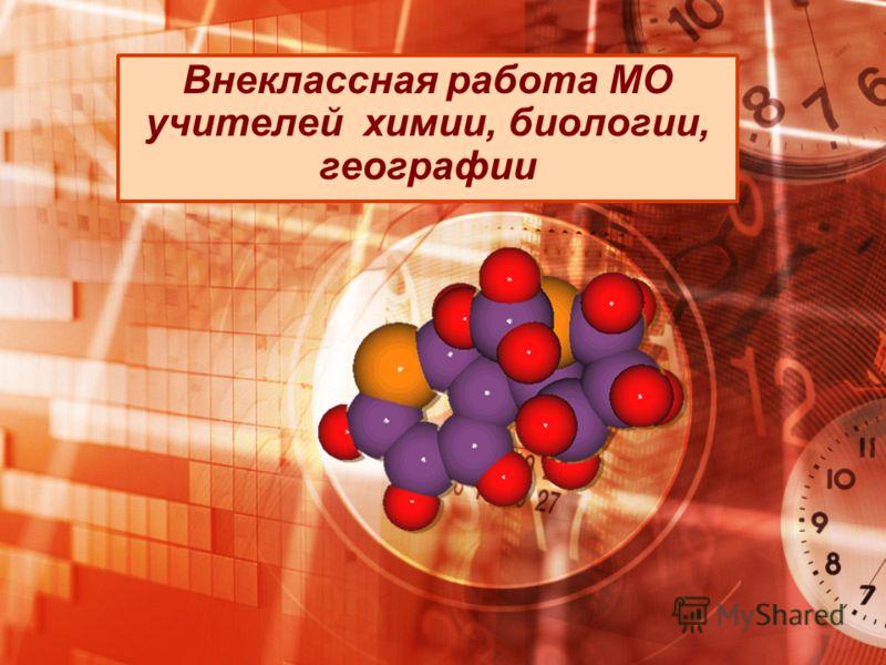 Внеклассная работа МО учителей химии, биологии, географии