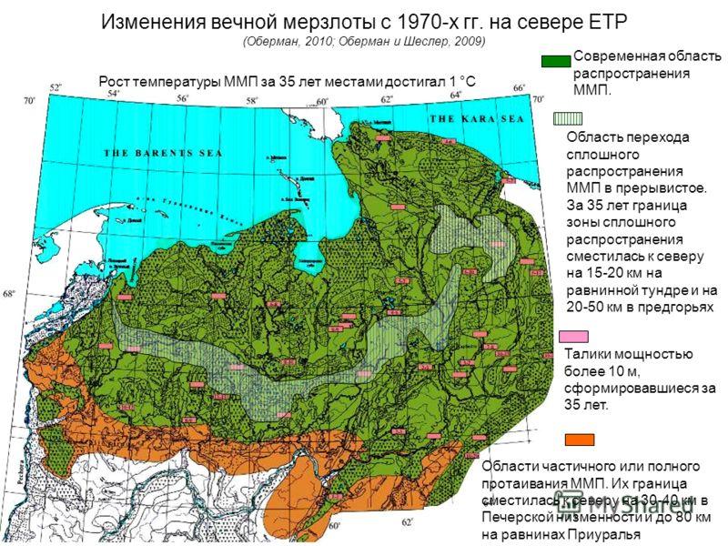 Изменения вечной мерзлоты с 1970-х гг. на севере ЕТР (Оберман, 2010; Оберман и Шеслер, 2009) Области частичного или полного протаивания ММП. Их граница сместилась к северу на 30-40 км в Печерской низменности и до 80 км на равнинах Приуралья Современн