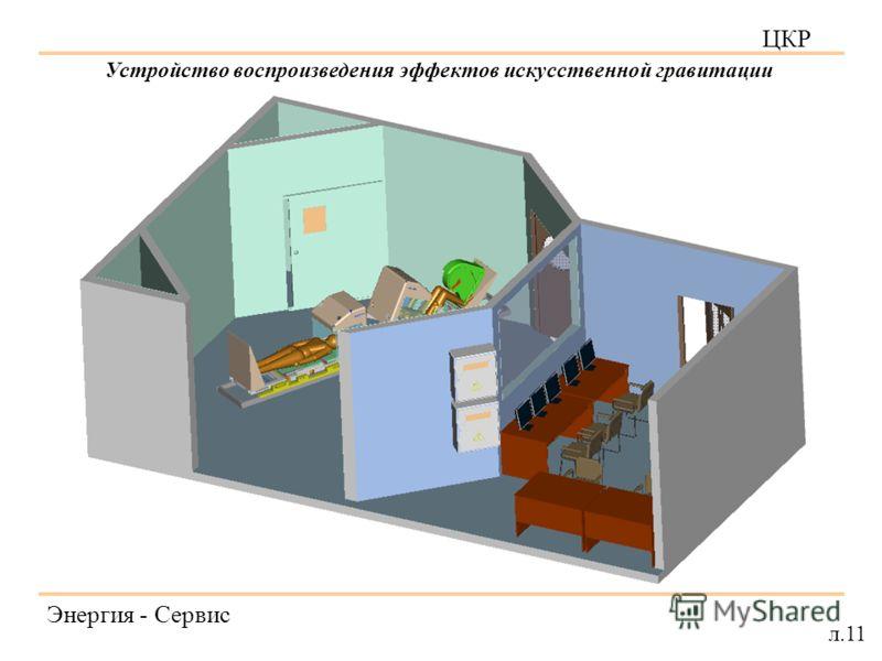 ЦКР Энергия - Сервис л.11 Устройство воспроизведения эффектов искусственной гравитации