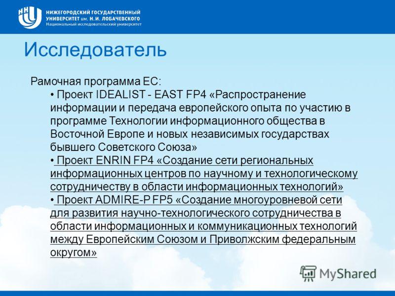 Исследователь Рамочная программа ЕС: Проект IDEALIST - EAST FP4 «Распространение информации и передача европейского опыта по участию в программе Технологии информационного общества в Восточной Европе и новых независимых государствах бывшего Советског
