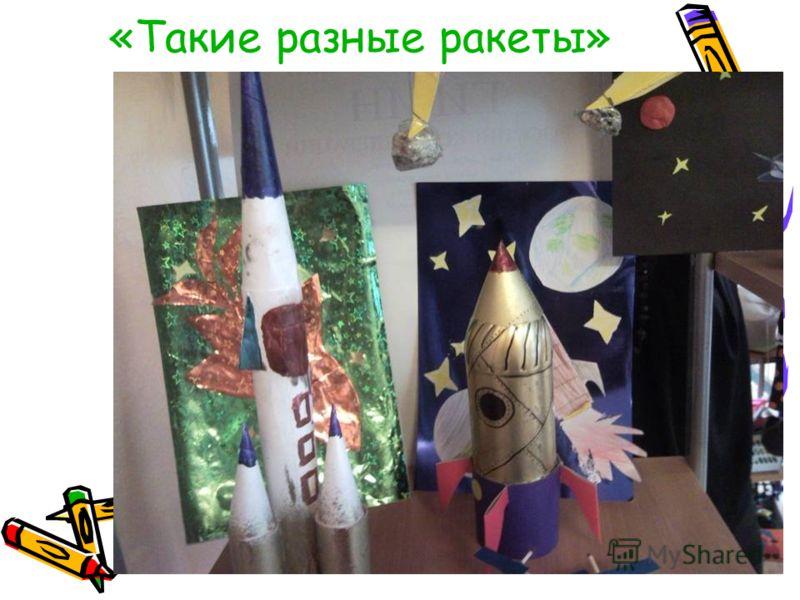 «Такие разные ракеты»
