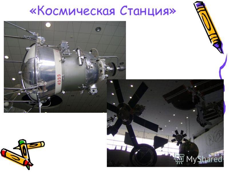«Космическая Станция»