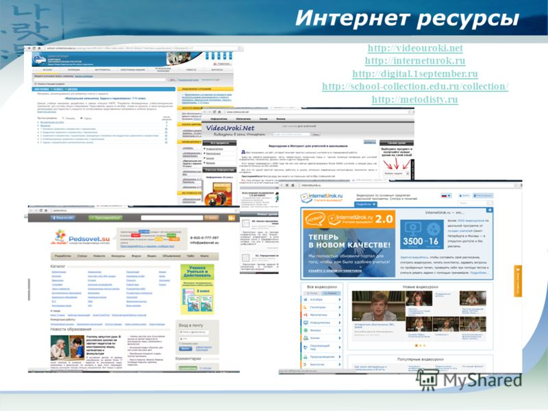 Интернет ресурсы http://videouroki.net http://interneturok.ru http://digital.1september.ru http://school-collection.edu.ru/collection/ http://metodisty.ru