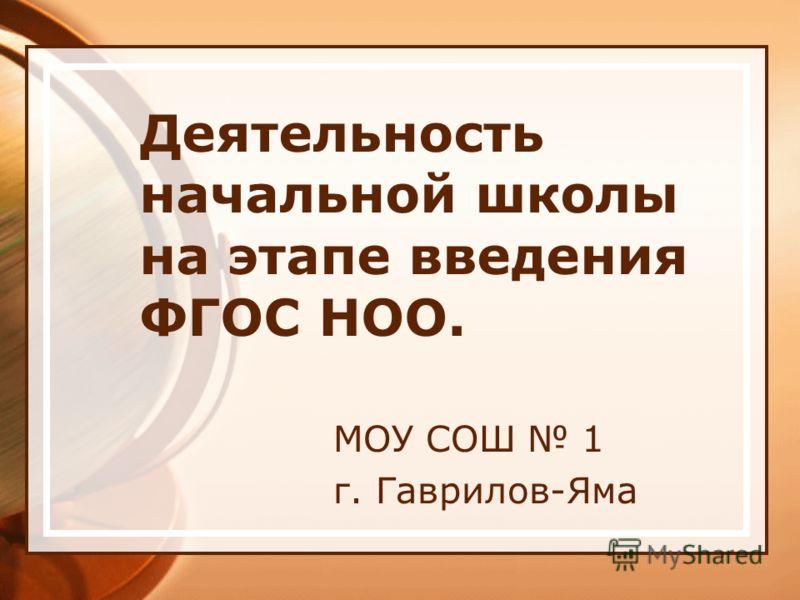 Деятельность начальной школы на этапе введения ФГОС НОО. МОУ СОШ 1 г. Гаврилов-Яма