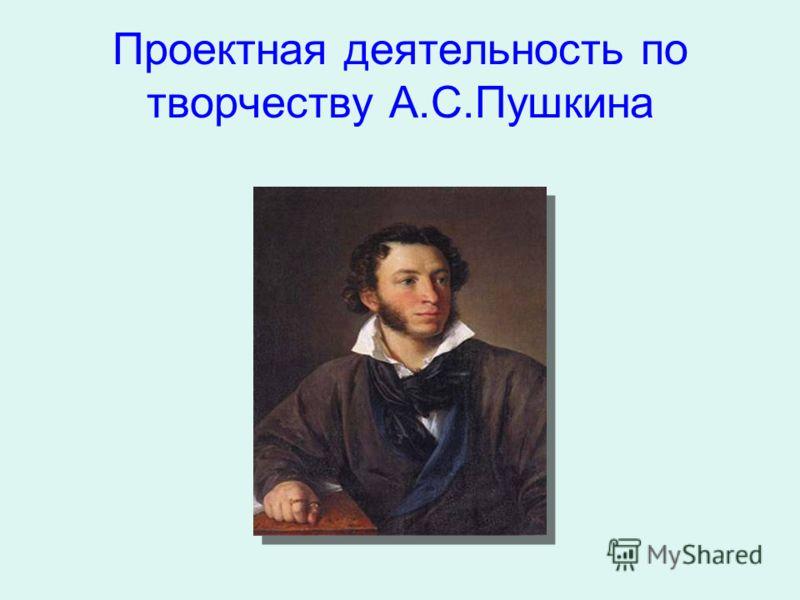 Проектная деятельность по творчеству А.С.Пушкина