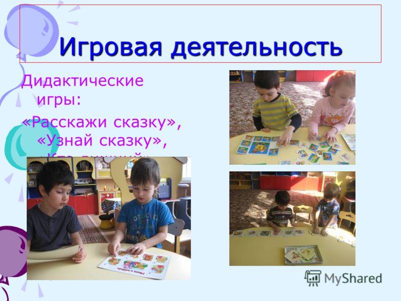 Игровая деятельность Дидактические игры: «Расскажи сказку», «Узнай сказку», «Кто лишний».