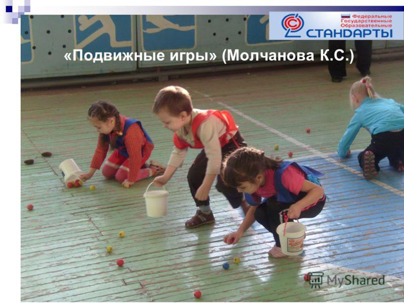 «Подвижные игры» (Молчанова К.С.)