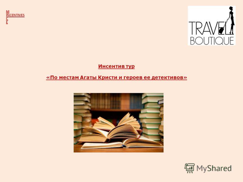Инсентив тур «По местам Агаты Кристи и героев ее детективов» M INCENTIVES C E