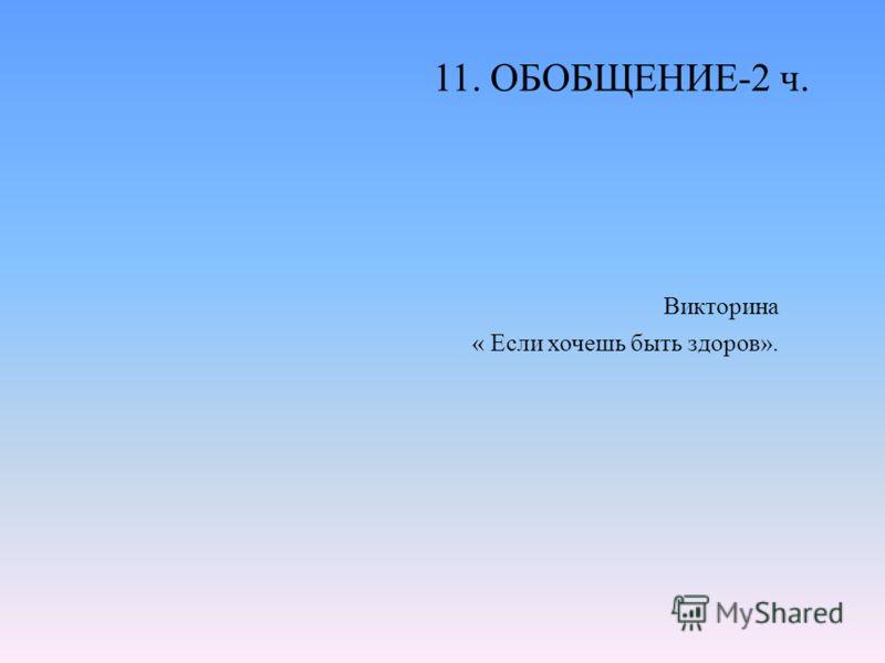 11. ОБОБЩЕНИЕ-2 ч. Викторина « Если хочешь быть здоров».
