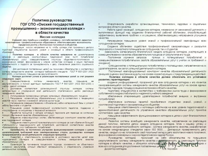 Политика руководства ГОУ СПО «Омский государственный промышленно – экономический колледж » в области качества Миссия колледжа Сохраняя свои традиции и внедряя инновации, колледж является гарантом качественного профессионального образования, обеспечив