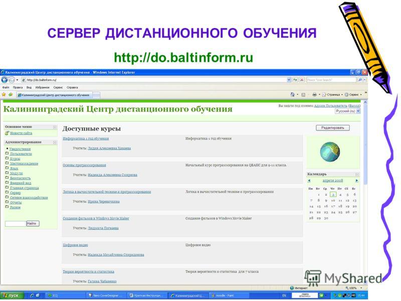 СЕРВЕР ДИСТАНЦИОННОГО ОБУЧЕНИЯ http://do.baltinform.ru