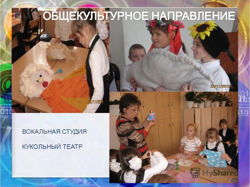 10.05.201312 ВОКАЛЬНАЯ СТУДИЯ КУКОЛЬНЫЙ ТЕАТР