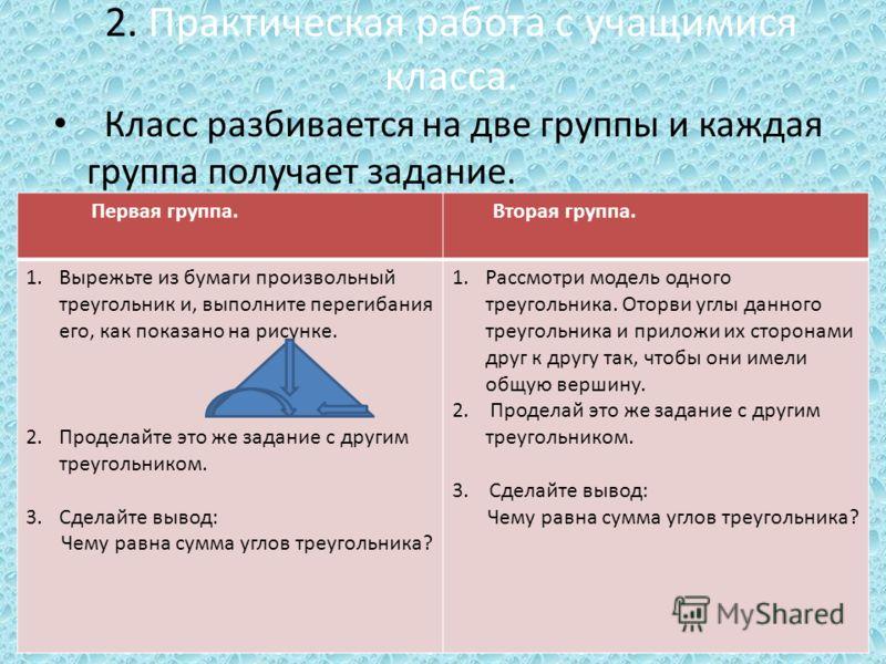 2. Практическая работа с учащимися класса. Класс разбивается на две группы и каждая группа получает задание. Первая группа. Вторая группа. 1.Вырежьте из бумаги произвольный треугольник и, выполните перегибания его, как показано на рисунке. 2.Проделай
