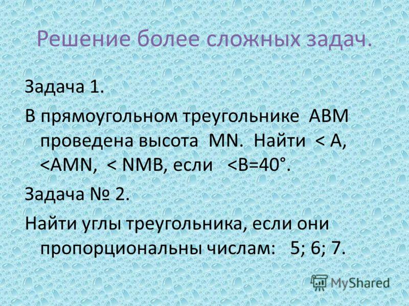 Решение более сложных задач. Задача 1. В прямоугольном треугольнике ABM проведена высота MN. Найти < A,
