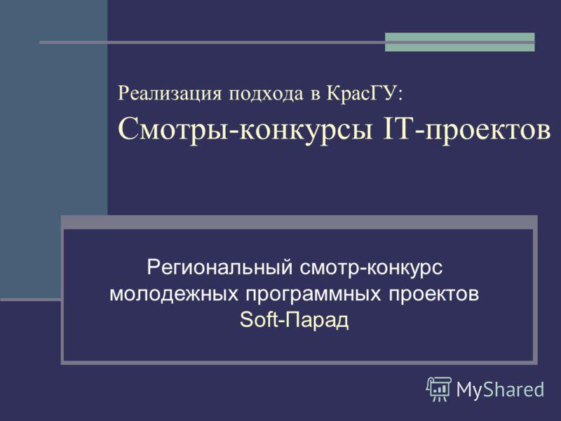 Реализация подхода в КрасГУ: Смотры-конкурсы IT-проектов Региональный смотр-конкурс молодежных программных проектов Soft-Парад