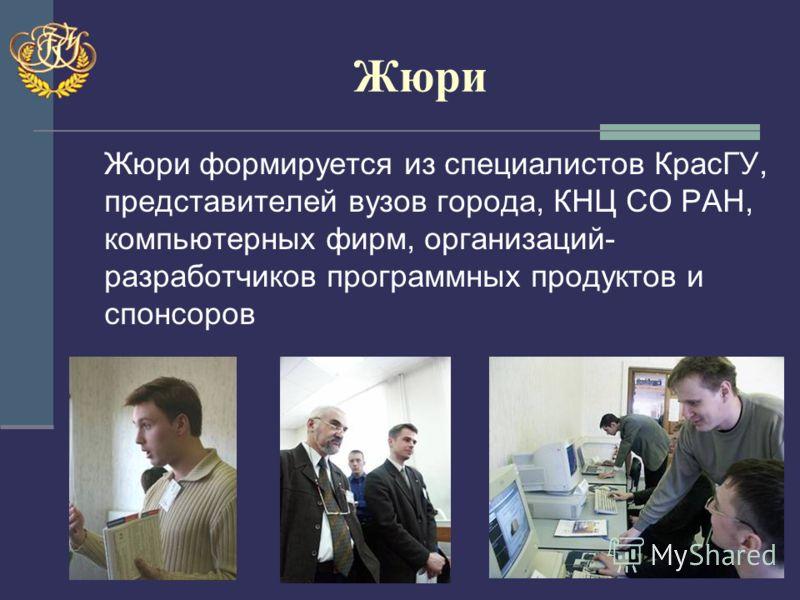 Жюри Жюри формируется из специалистов КрасГУ, представителей вузов города, КНЦ СО РАН, компьютерных фирм, организаций- разработчиков программных продуктов и спонсоров