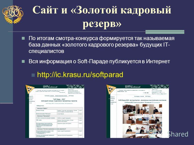 Сайт и «Золотой кадровый резерв» По итогам смотра-конкурса формируется так называемая база данных «золотого кадрового резерва» будущих IT- специалистов Вся информация о Soft-Параде публикуется в Интернет http://ic.krasu.ru/softparad