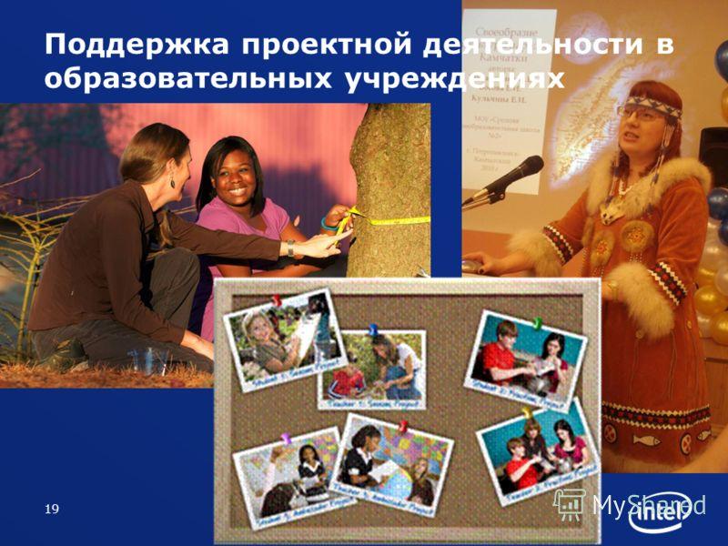 19 Поддержка проектной деятельности в образовательных учреждениях