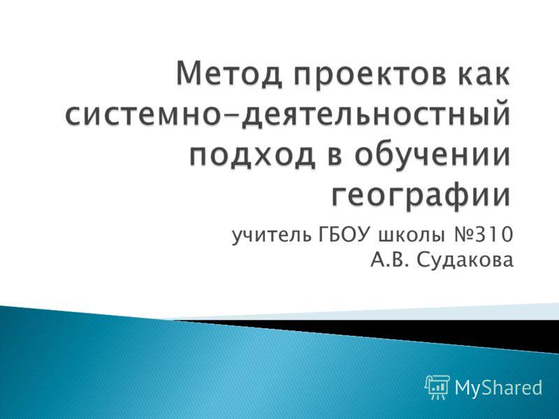 учитель ГБОУ школы 310 А.В. Судакова