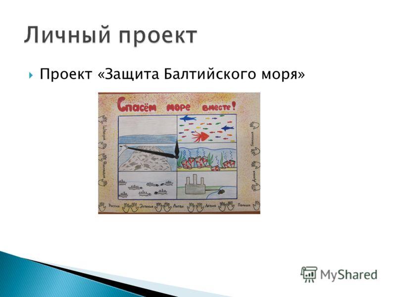 Проект «Защита Балтийского моря»