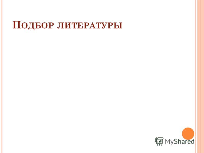 П ОДБОР ЛИТЕРАТУРЫ