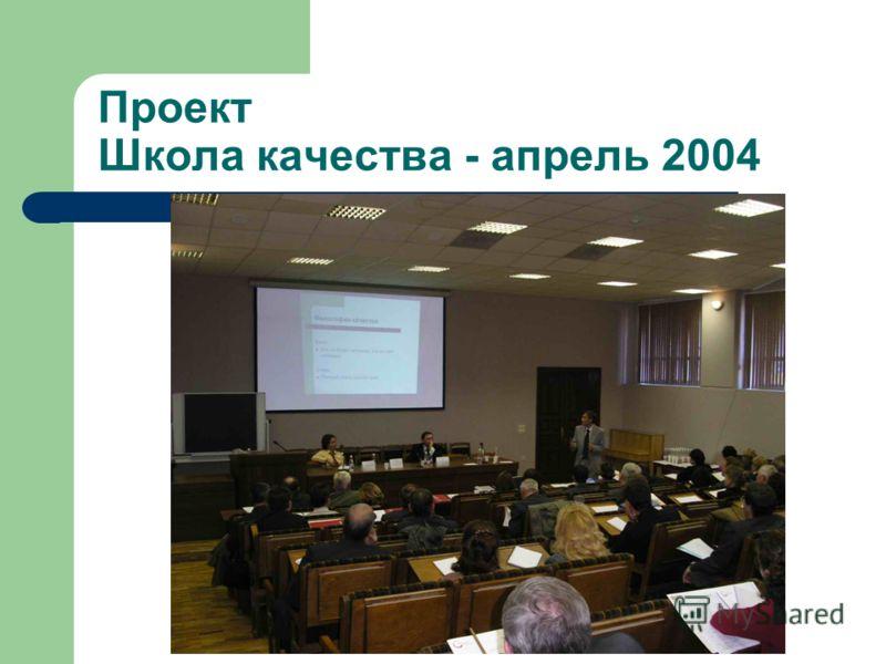 Проект Школа качества - апрель 2004