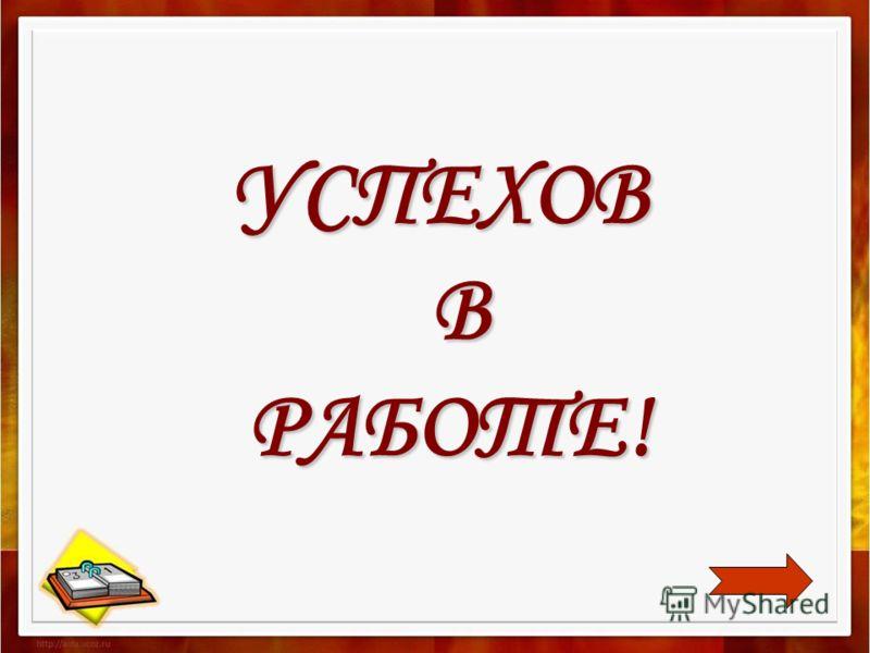 УСПЕХОВ В РАБОТЕ!