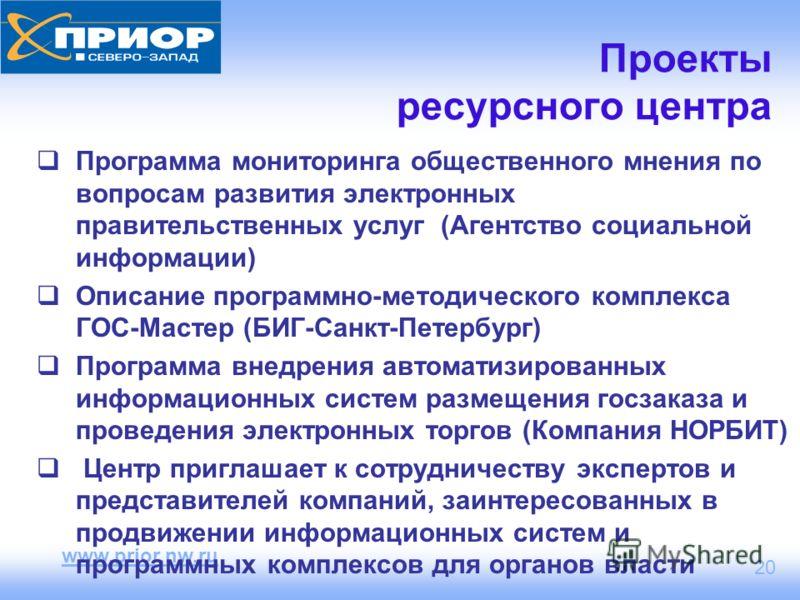 www.prior.nw.ru 20 Проекты ресурсного центра Программа мониторинга общественного мнения по вопросам развития электронных правительственных услуг (Агентство социальной информации) Описание программно-методического комплекса ГОС-Мастер (БИГ-Санкт-Петер