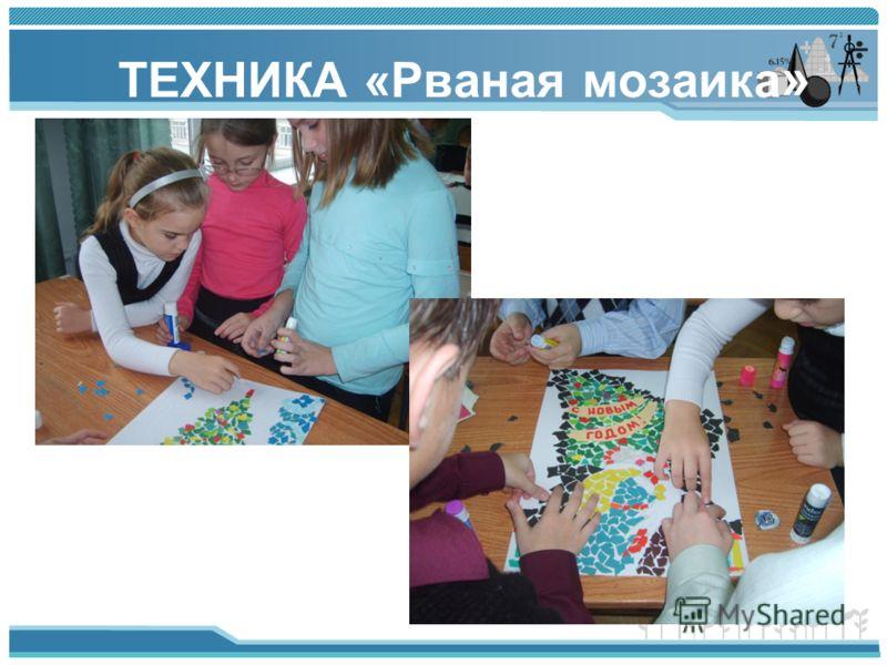 ТЕХНИКА «Рваная мозаика »