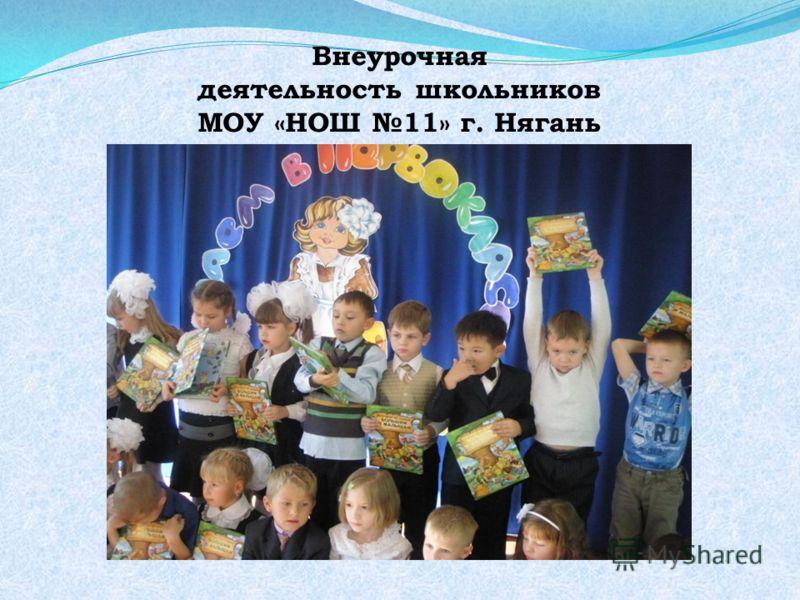 Внеурочная деятельность школьников МОУ «НОШ 11» г. Нягань