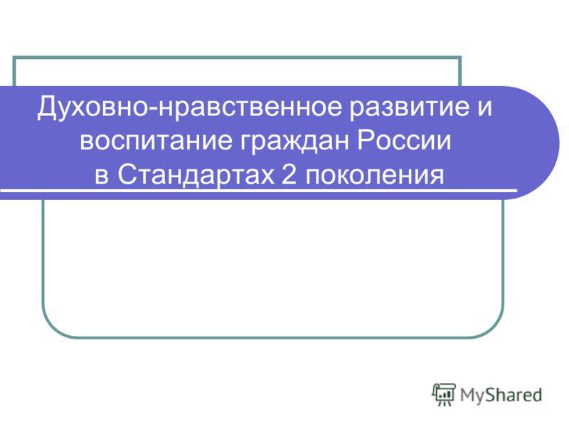 Духовно-нравственное развитие и воспитание граждан России в Стандартах 2 поколения