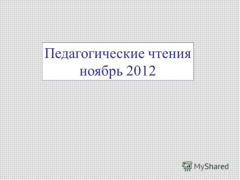 Педагогические чтения ноябрь 2012