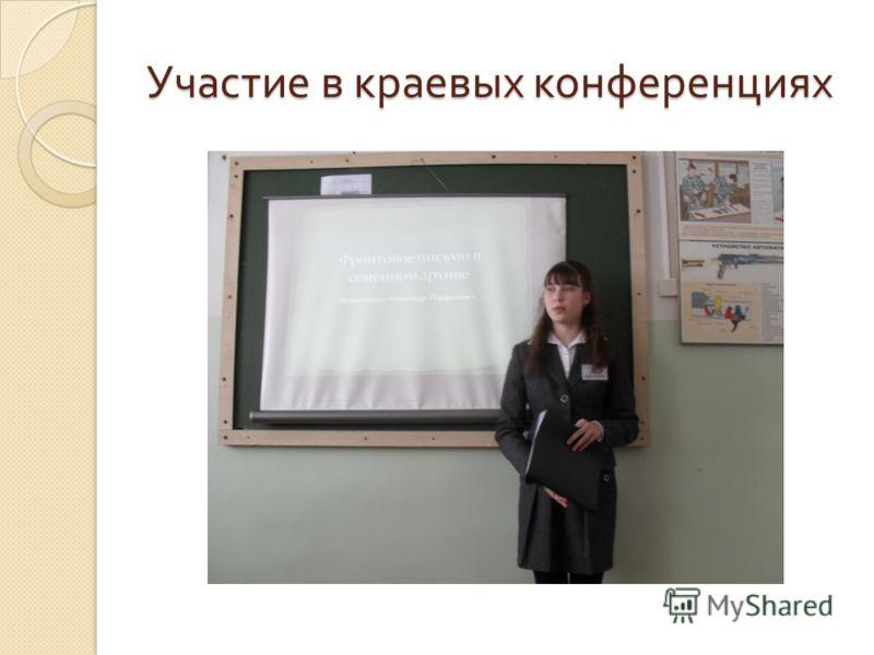 Участие в краевых конференциях