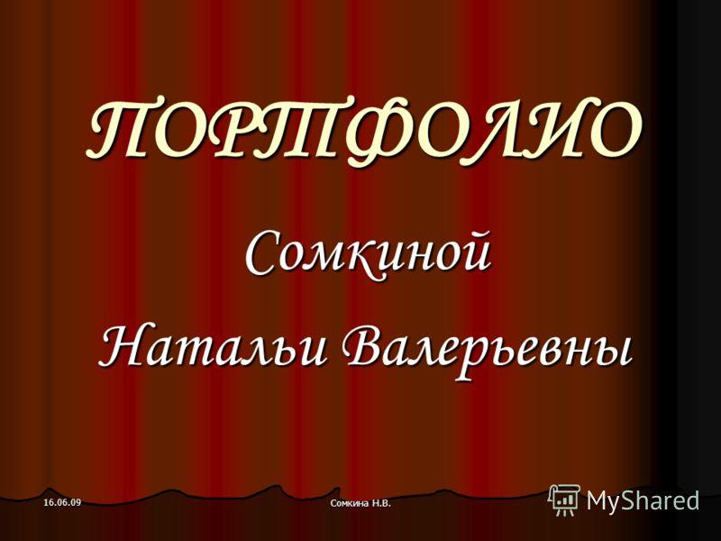 16.06.09 Сомкина Н.В. ПОРТФОЛИО Сомкиной Натальи Валерьевны