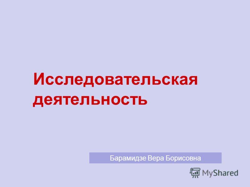 Исследовательская деятельность Барамидзе Вера Борисовна
