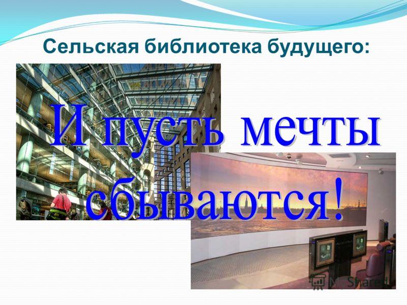 Сельская библиотека будущего:
